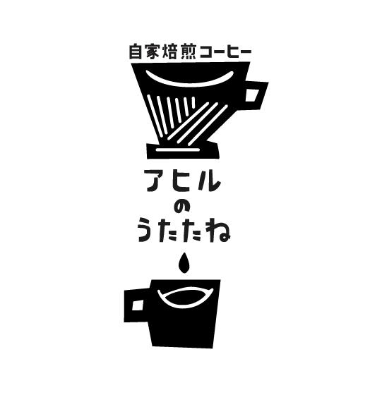 自家焙煎コーヒーアヒルのうたたね